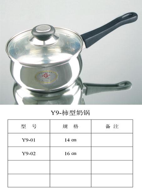 Y9-柿型奶锅