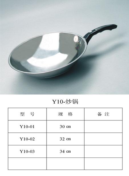 Y10-炒锅