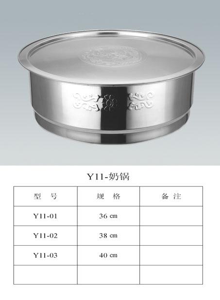 Y11-牛奶盆