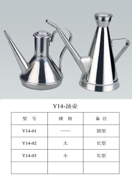 Y14-油壶