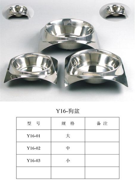 Y16-狗盆